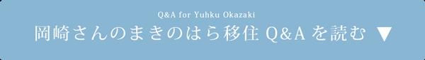 岡崎さんのまきのはら移住Q&A